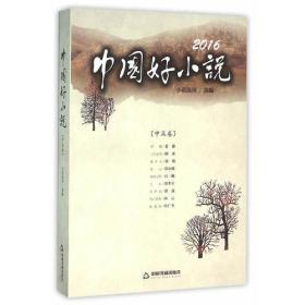 2016中国好小说 中篇卷
