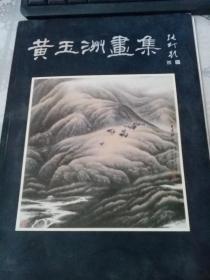 黄玉洲画集(散页不缺页)