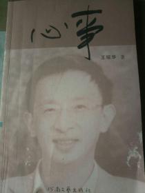 中国小小说典藏品 心事