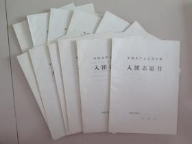 中国共产主义青年团入团申请书