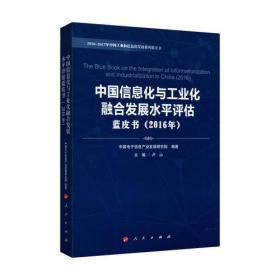 中国信息化与工业化融合发展水平评估蓝皮书(2016年)(2016-2017年中国工业和信息化发展系列蓝皮书)