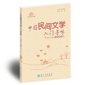快乐阅读书系:中国民间文学入门寻味