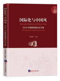 国际化与中国风:2016中国葡萄酒论坛文集
