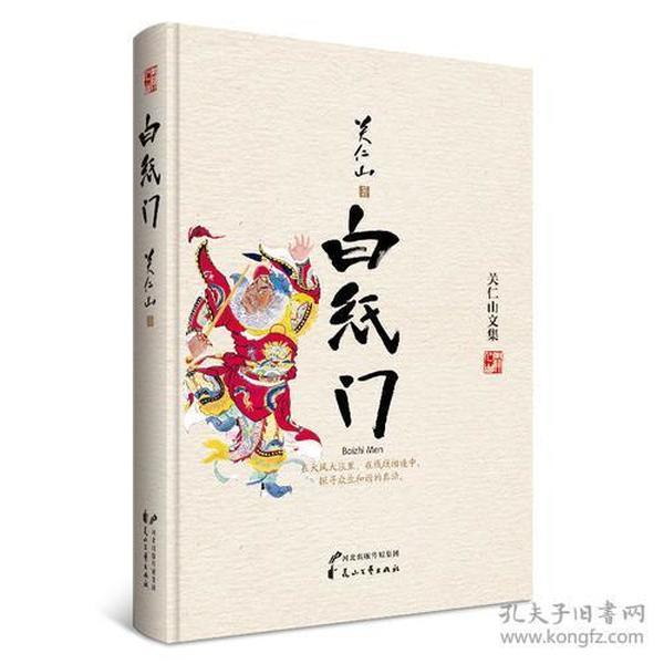 关仁山文集:白纸门