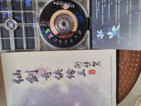 仙剑奇侠传(3)1张小光盘