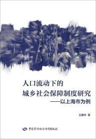 人口流动下的城乡社会保障制度研究 以上海市为例
