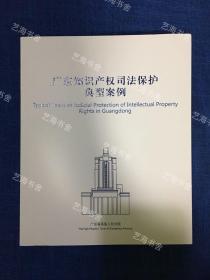广东知识产权司法保护典型案例