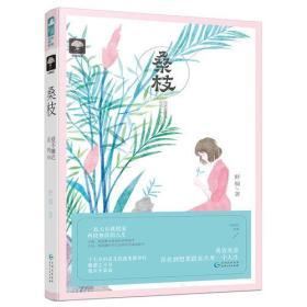 爱不嫌迟系列05·桑枝(长篇小说)