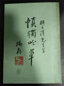 B6280 福建永定赖文清(1901一1987)敬赠本《慎独吟草》附信扎一通。