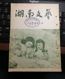 湖南文艺 1955年第三本