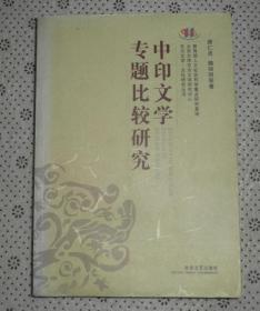 中印文化专题比较研究