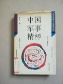 中国军事精粹