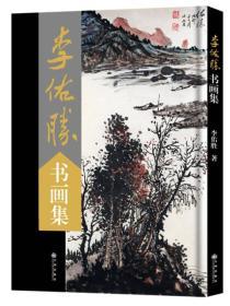 李佑胜书画集