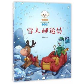原创童话故事注音版--雪人邮递员
