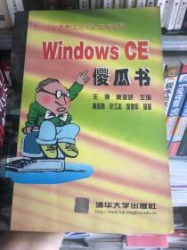 Windows CE傻瓜书