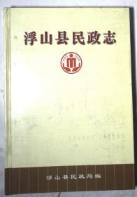 浮山县民政志 【1941--2008】印500册、附录、浮山县革命烈士英名录