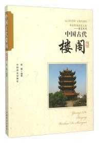 中国古代楼阁