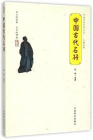 中国传统民俗文化 中国古代名将