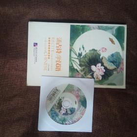 诵古诗 学汉语(含1CD)