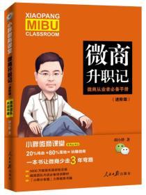六库小胖微商课堂:微商升职记(进阶版)胡小胖9787511548290人