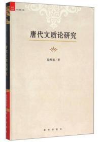 唐代文质论研究