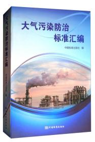 正版新书空气净化器国家标准汇编