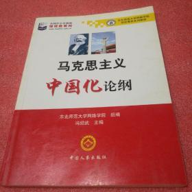 马克思主义中国化论纲