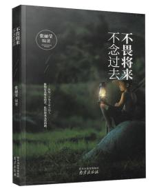 不畏将来不念过去张丽莹著南京出版社9787553317298