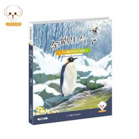 少儿童话科普注音版--企鹅生气了