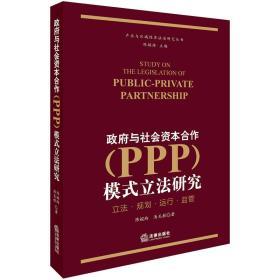 政府与社会资本合作(PPP)模式立法研究