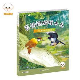 少儿童话科普注音版--喜鹊提醒啄木鸟