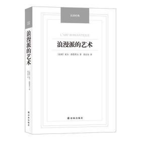 汉译经典——浪漫派的艺术