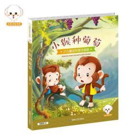 少儿童话科普注音版--小猴种葡萄