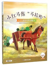 """小红马练""""马拉松""""(少儿童话科普注音版)"""