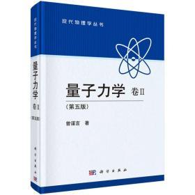 量子力学 卷2:第5版