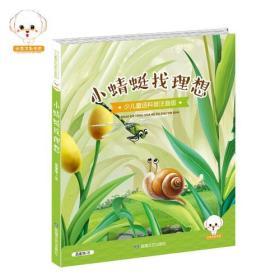 少儿童话科普注音版--小蜻蜓找理想