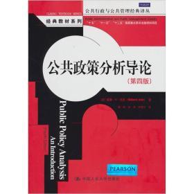 公共政策分析导论第四版 邓恩 中国人民大学 9787300145273