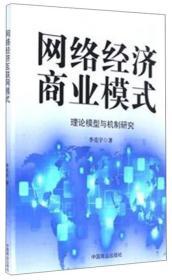 网络经济商业模式:理论模型与机制研究