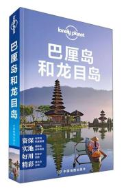 巴厘岛和龙目岛(中文第4版)