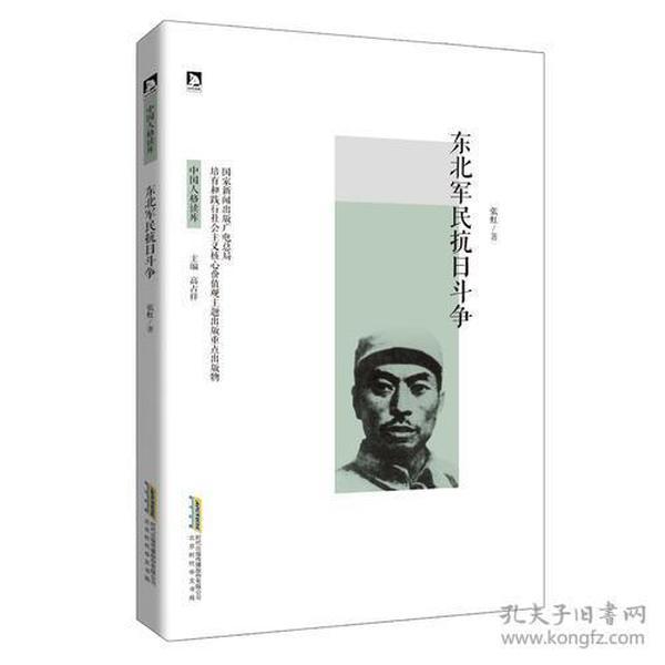 东北军民抗日斗争