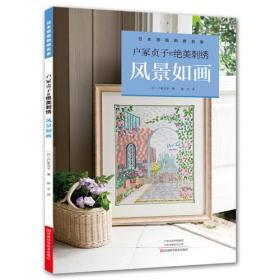 日本顶级刺绣名家:户冢贞子的绝美刺绣.风景如画9787534991738(1031-3-4)