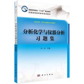 分析化学与仪器分析习题集 9787030539823