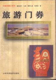 中国收藏小百科 旅游门券