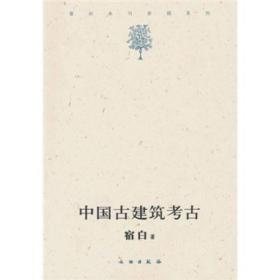 宿白未刊讲稿系列:中国古建筑考古