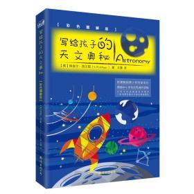 【正版】写给孩子的天文奥秘:彩色图解版 (美)维吉尔·西尔耶(V.M.Hillyer)著