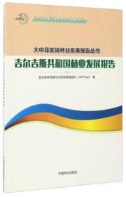 吉尔吉斯共和国林业发展报告