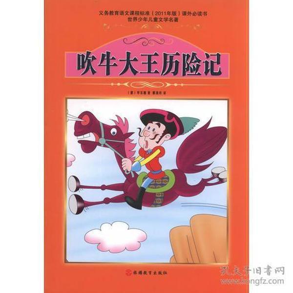 吹牛大王历险记——课程标准课外必读书少年儿童文学名著