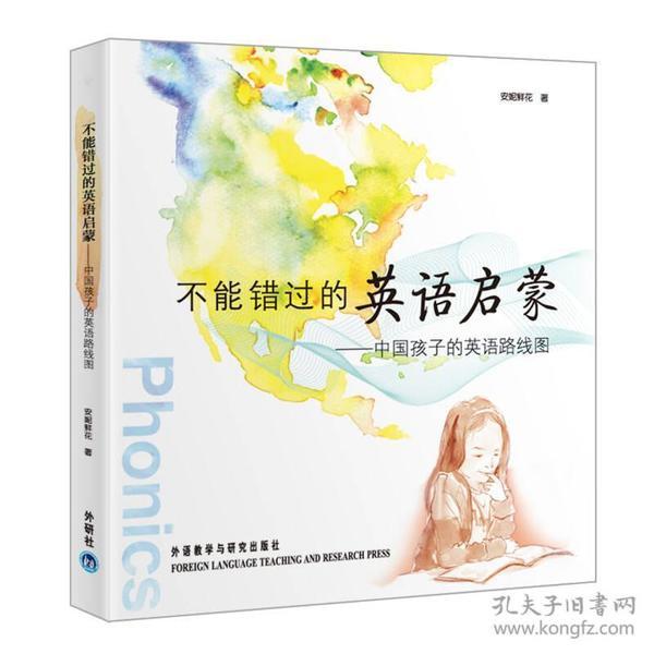 不能錯過的英語啟蒙——中國孩子的英語路線圖