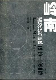 岭南近现代优秀建筑 1949-1990卷(编辑签名)