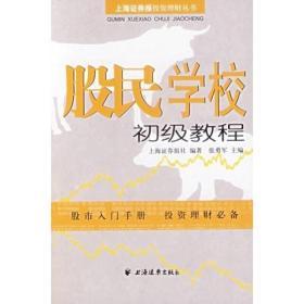 股民学校初级教程:上海证券报投资理财丛书 9787807063483